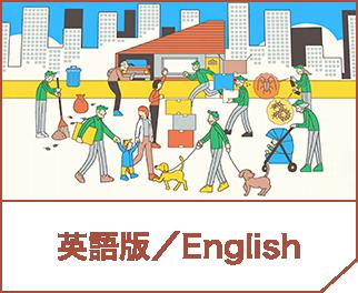 英語版/English
