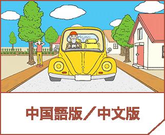 中国語版/中文版