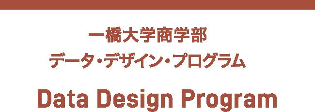 一橋大学 データ・デザイン・プログラム